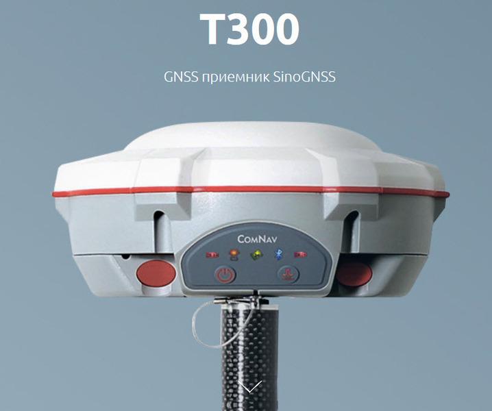 GNSS приемник SinoGNSS T300